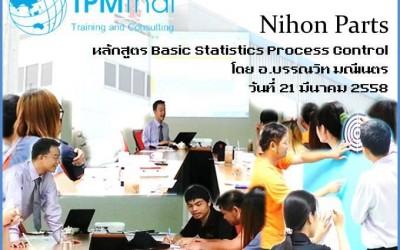 Basic Statistical Process Control สำหรับผู้ไม่มีความรู้ทางสถิติ
