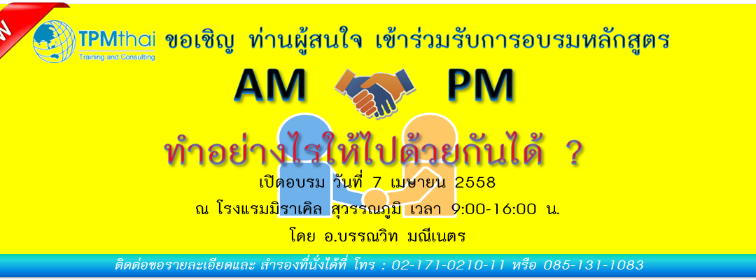 AM – PM ทำอย่างไรให้ไปด้วยกันได้