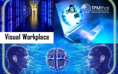 Visual Workplace เพื่อขจัดความสูญเปล่า