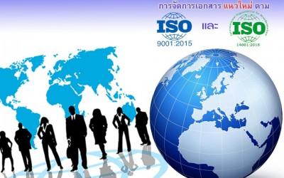 การจัดการเอกสารแนวใหม่ตาม ISO9001, 14001:2015