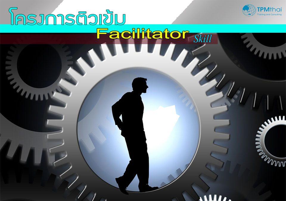 ติวเข้ม Facilitator Skill