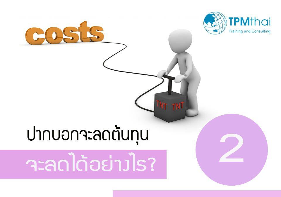 ปากบอกจะลดต้นทุน จะลดได้อย่างไร (2)