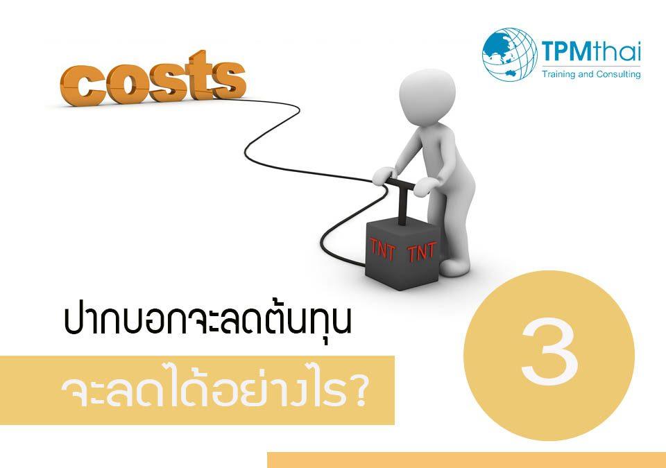 ปากบอกจะลดต้นทุน จะลดได้อย่างไร (3)